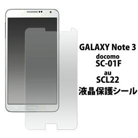 GALAXY Note 3 SC-01F SCL22用液晶保護シール ドコモ docomo au クリーナーシート付属 画面保護フィルム スマートフォン用 液晶保護フィルム ギャラクシーノート3 sc01f