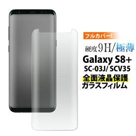 送料無料 Galaxy S8+ SC-03J / SCV35 液晶保護ガラスフィルム ギャラクシーs8プラス カバー 強化ガラス 9H ラウンドエッジ 薄型 クリーナーシート付属 画面保護フィルム スマホ液晶保護シート 保護シール スマートフォン docomo au エーユー ドコモ サムスン sc03j