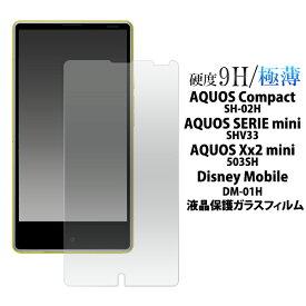 送料無料 AQUOS Compact SH-02H SERIE mini SHV33 Xx2 mini 503SH Disney Mobile on docomo DM-01H 液晶保護 ガラスフィルム 保護フィルム アクオス 強化ガラス 9H ラウンドエッジ 薄型 ドコモ au ソフトバンク スマートフォン スマホ 画面保護フィルム シール