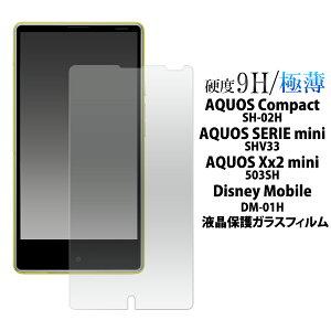 送料無料 AQUOS Compact SH-02H SERIE mini SHV33 Xx2 mini 503SH Disney Mobile on docomo DM-01H 液晶保護 ガラスフィルム 保護フィルム アクオス 強化ガラス 9H ラウンドエッジ 薄型 ドコモ au ソフトバンク スマート