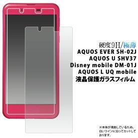 送料無料 AQUOS EVER SH-02J / AQUOS U SHV37 Disney mobile DM-01J / AQUOS L UQ mobile 液晶保護 ガラスフィルム 保護フィルム アクオス 強化ガラス 9H ラウンドエッジ 薄型 ドコモ au スマートフォン スマホ 画面保護フィルム ディズニーモバイル sh02j