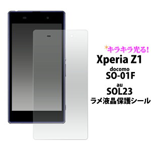 Xperia Z1 SO-01F SOL23用ラメを散りばめた液晶保護シール ドコモ docomo au 画面保護フィルム SONY ソニー エクスペリア用 クリーナーシート付属 保護フィルム スマホ 液晶保護シート so01f