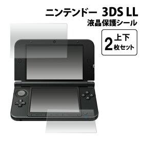ニンテンドー3DS LL用液晶保護シール 画面保護フィルム 保護フィルム 任天堂 Nintendo