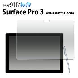 【送料無料】Surface Pro 3 液晶保護ガラスフィルム 強化ガラス 9H ラウンドエッジ SurfacePro3 薄型 マイクロソフト Microsoft サーフェスプロ3 クリーナーシート付属 画面保護フィルム 液晶保護シート 液晶保護シール