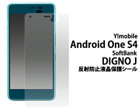 送料無料 Android One S4 / DIGNO J 704KC 反射防止 保護フィルム 画面保護フィルム 液晶保護フィルム スマホ 液晶保護シート 保護シール Y!mobile ワイモバイル ソフトバンク softbank 京セラ アンドロイドワンs4 アンチグレア s4フィルム