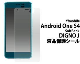 送料無料 Android One S4 / DIGNO J 704KC 保護フィルム 画面保護フィルム 液晶保護フィルム スマホ 液晶保護シート 保護シール Y!mobile ワイモバイル ソフトバンク softbank 京セラ アンドロイドワンs4 光沢 s4フィルム