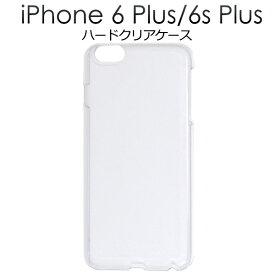 iPhone6 Plus/ iPhone6S Plus 5.5インチ 用 クリアハードケース 透明 iPhone6 Plusケース アイフォン6 プラス カバー スマホカバー アイホン