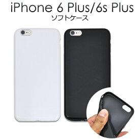 送料無料 iPhone6 Plus 5.5インチ 用 ソフトケース ブラック ホワイト 白 黒 iPhone6 Plusケース アイフォン6 プラス カバー スマホカバー アイホン