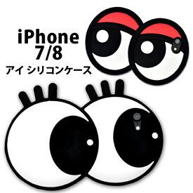 送料無料 iphone8ケース iPhone7ケース EYE 目玉 アイフォン7 docomo ドコモ au softbank ソフトバンク ソフトケース スマホカバー 携帯ケース デコ 背面 iphone7シリコンケース おしゃれ おもしろ 面白い 可愛い 個性的 ユニーク iPhoneSE(第2世代/2020年発売モデル)