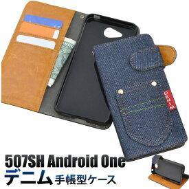 送料無料 手帳型 507SH Android One / AQUOS ea ケース 手帳ケース スマホケース デニム ジーンズ アンドロイドワン Y!mobile ワイモバイル Yモバイル SHARP シャープ softbank ソフトバンク カバー 携帯ケース 人気 おしゃれ オススメ かわいい SIMフリー