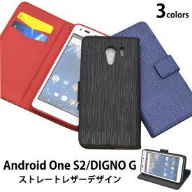 送料無料 手帳型 Android One S2 / DIGNO G 602KC ケース 手帳ケース スマホケース カバー 京セラ ハードケース Yモバイル ソフトバンク softbank アンドロイドワンs2 ディグノ ジー レザー シンプル 人気 おしゃれ ビジネス 携帯ケース カード入れ 黒青赤