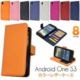 送料無料 手帳型 Android One S3 ケース 手帳ケース スマホケース カバー Y!mobile ワイモバイル ソフトバンク softbank シャープ SHARP アンドロイドワンs3 携帯ケース 黒白赤青 人気 おしゃれ オススメ かわいい 無地 シンプル デコ SIMフリー