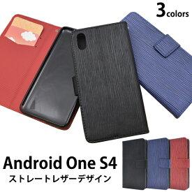 送料無料 手帳型 Android One S4 / DIGNO J 704KC ケース 手帳ケース アンドロイドワンS4 Softbank ソフトバンク Yモバイル Y!mobile ワイモバイル 京セラ カバー 携帯ケース 人気 おしゃれ オススメ 無地 シンプル デコ SIMフリー 黒赤青