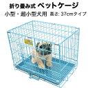 ペットケージ 折りたたみ式 犬小屋 犬用 猫用 サークル ケージ ゲージ ハウス ゲート クレート ペットサークル うさぎ…