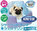 送料無料 ドギーマン 猫用ベッド シャーベットタッチ シェルマリン ボックスベッド 犬用猫用 ペット用ベッド カドラー…
