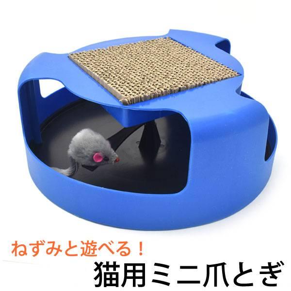 【送料無料】猫用ミニ爪とぎ器 ねこ 爪とぎ ネコ おもちゃ おしゃれ スリム 省スペース 麻 ねずみ かわいい ペット しつけ オモチャ パンチングボール