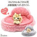 お姫様風ベッド Sサイズ クッション ペット用ベッド キャットベッド 猫用品 ベッド イヌ用 ネコ用 オールシーズン 猫用ベッド あったか 冬 ねこ エアコン対策用 セパレート式 可愛い かわいい ふ