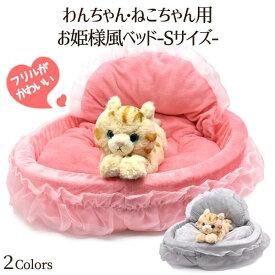 お姫様風ベッド Sサイズ クッション ペット用ベッド キャットベッド 猫用品 ベッド イヌ用 ネコ用 オールシーズン 猫用ベッド あったか 冬 ねこ エアコン対策用 セパレート式 可愛い かわいい ふわふわ ベット 防寒 寒さ対策 ピンク グレー