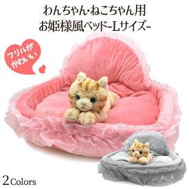 お姫様風ベッド Lサイズ クッション ペット用ベッド キャットベッド 猫用品 ベッド イヌ用 ネコ用 オールシーズン 猫用ベッド あったか 冬 ねこ セパレート式 可愛い かわいい ふわふわ ベット 防寒 寒さ対策 ピンク グレー