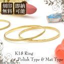 K18 華奢リング 指輪 18金 文字彫り無料 リング ペアリング 重ねづけ シンプル 人気 安い おしゃれ 可愛い 男女 普段使い 細い メッセージ ギフト レディース 日本製 結婚指輪 マリッジリ