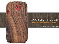 らくらくスマートフォン3F-06F用ウッドデザインケース木目調スマートフォン用スマホケースdocomoドコモスマホカバーハードカバー【激安】【P】