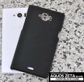 送料無料 AQUOS ZETA SH-01G Disney Mobile SH-02G ブラックハードケース 黒 docomo ドコモ スマホケース スマホカバー アクオス ゼータ ハードカバー sh01g