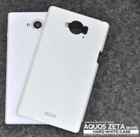 送料無料 AQUOS ZETA SH-01G Disney Mobile SH-02G ホワイトハードケース 白 docomo ドコモ スマホケース スマホカバー アクオス ゼータ ハードカバー sh01g