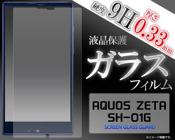 【送料無料】AQUOS ZETA SH-01G 液晶保護 ガラスフィルム sh−01g 保護フィルム ガラス アクオス ゼータ 強化ガラス 9H ラウンドエッジ 薄型 SH-01G docomo ドコモ スマートフォン スマホ クリーナーシート 画面保護フィルム 液晶保護シール sh01g 【激安】