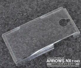ARROWS NX F-04G クリアハードケース 透明 ドコモ docomo スマートフォンカバー スマホカバー アロウズ アローズ デコ f04g