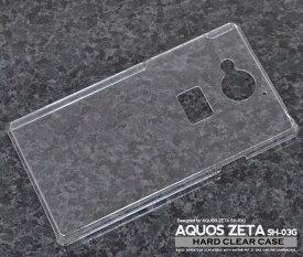送料無料 AQUOS ZETA SH-03G ケース クリア 透明 docomo ドコモ クリアケース 携帯ケース スマホカバー アクオス ゼータ カバー ハードカバー AQUOS ZETA SH-03G クリアー ハードケース シンプル 無地 硬い デコ デコ用 sh03g