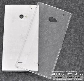 AQUOS CRYSTAL Y2 403SH ケース カバー ハード クリア Y!mobile ワイモバイル SoftBank ソフトバンク シャープ スマホカバー アクオス クリスタル 透明 シンプル 無地 デコ