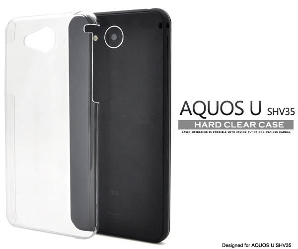 AQUOS U SHV35 クリアケース ハードケース 透明 au エーユー スマホケース スマートフォン カバー スマホカバー アクオス ユー シャープ 携帯ケース SHARP 無地 シンプル デコ素材