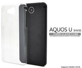 AQUOS U SHV35 クリアケース ハードケース 透明 au エーユー スマートフォン カバー スマホカバー アクオス ユー シャープ 携帯ケース SHARP 無地 シンプル デコ素材