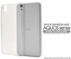 送料無料 AQUOS sense SH-01K / SHV40 / basic AQUOS sense lite SH-M05 クリアケース 透明 ケース アクオス センス カバー ドコモ docomo ハードケース 携帯ケース 無地 シンプル デコ デコ用 SIMフリー 硬い 楽天モバイル UQモバイル sh01k shm05 702SH