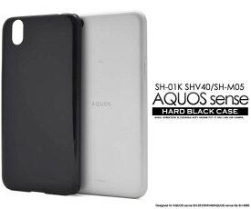 送料無料 AQUOS sense SH-01K / SHV40 / basic AQUOS sense lite SH-M05 ケース 黒 ブラック アクオス センス カバー ドコモ docomo ハードケース 携帯ケース 無地 シンプル デコ SIMフリー 硬い 楽天モバイル UQモバイル sh01k shm05 702SH