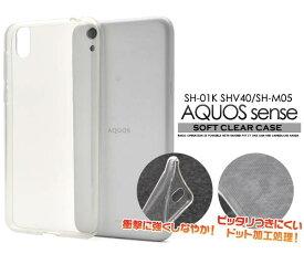 送料無料 AQUOS sense SH-01K / SHV40 / basic AQUOS sense lite SH-M05 ケース 透明 クリアケース アクオス センス カバー ドコモ docomo ソフトケース 携帯ケース 無地 シンプル デコ 柔らかい SIMフリー クリアー 楽天モバイル sh01k shm05 702SH