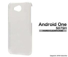 09383d90a4 送料無料 507SH Android One / softbank AQUOS ea ケース クリアケース 透明 ハードケース スマホケース アンドロイドワン  Y!mobile ワイモバイル Yモバイル SHARP ...