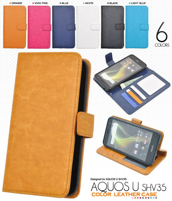 送料無料 手帳型 AQUOS U SHV35 手帳ケース au エーユー スマホケース スマートフォン カバー レザー スタンド ポーチ アクオス ユー シャープ 携帯ケース SHARP 人気 二つ折り おしゃれ かわいい 白黒青