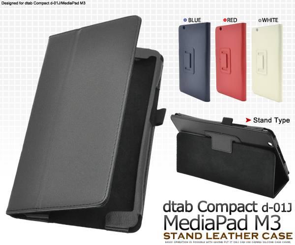 【送料無料】docomo dtab Compact d-01J / MediaPad M3 ケース レザー カバー レザー スタンド Huawei SIMフリー ドコモ シムフリー タブレットケース ファーウェイ メディアパッド 黒白青赤 手帳型 人気 二つ折り 横開き 画面保護 【激安】