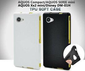 送料無料 AQUOS Compact SH-02H ケース AQUOS SERIE mini SHV33 AQUOS Xx2 mini 503SH Disney Mobile on docomo DM-01H ソフトケース SERIE mini アクオス コンパクト セリエ カバー ドコモ docomo 携帯ケース シンプル 無地 黒白 sh02h