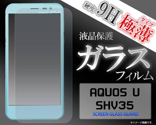 【送料無料】AQUOS U SHV35 液晶保護ガラスフィルム 強化ガラス 9H ラウンドエッジ 薄型 au エーユー スマートフォン スマホ 画面保護フィルム 液晶保護シート 液晶保護シール シャープ
