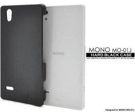 送料無料 MONO MO-01J ケース ブラック ハードケース ZTE 黒 docomo ドコモ スマホカバー 携帯ケース スマートフォン カバー シンプル 無地 人気 デコ 専用ケース mo01j