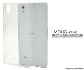 送料無料 MONO MO-01J ケース クリアケース ハードケース ZTE 透明 docomo ドコモ スマホカバー 携帯ケース スマートフォン カバー シンプル 硬い 無地 人気 デコ 専用ケース mo01j