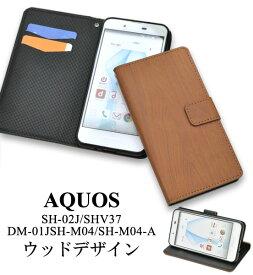 送料無料 手帳型 AQUOS EVER SH-02J / AQUOS U SHV37 / Disney mobile DM-01J / AQUOS SH-M04 / SH-M04-A / AQUOS L L2 UQ mobile 手帳型ケース 木目調 ウッド アクオス SH-L02 ドコモ docomo 人気 おしゃれ 携帯ケース sh02j