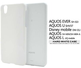 送料無料 AQUOS EVER SH-02J / AQUOS U SHV37 / Disney mobile DM-01J / AQUOS SH-M04 / SH-M04-A / AQUOS L L2 UQ mobile SH-L02 ケース スマホケース アクオス エバー カバー ドコモ docomo ホワイト ハードケース 携帯ケース デコ 白 sh02j