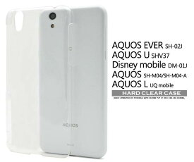 送料無料 AQUOS EVER SH-02J / AQUOS U SHV37 / Disney mobile DM-01J / AQUOS SH-M04 / SH-M04-A / AQUOS L L2 UQ mobile SH-L02 ケース アクオス エバー カバー ドコモ docomo クリアケース ハードケース 携帯ケース デコ 透明 硬い sh02j