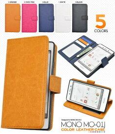 送料無料 手帳型 MONO MO-01J ケース ZTE docomo ドコモ スマホケース レザー 手帳型ケース スタンド スマホカバー 携帯ケース スマートフォン カバー おしゃれ かわいい 人気 白黒青 専用ケース mo01j