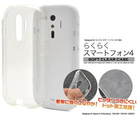 送料無料 らくらくスマートフォン4 F-04J クリアケース 透明 背面 ソフトケース docomo ドコモ ケース スマホケース スマホカバー ソフトカバー シンプル おしゃれ かわいい デコ らくらくホン らくらくフォン デコ f04j らくらくスマートフォンme F-03K f03k