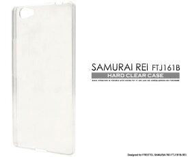 送料無料 SAMURAI REI FTJ161B-REI 麗 レイ クリアケース カバー 透明 サムライ フリーテル FREETEL スマホカバー シンプル 無地 SIMフリー ハードケース 携帯ケース デコ