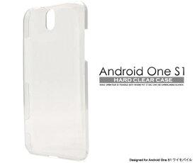 送料無料 Android One S1 ケース クリア 透明 ハードケース スマホケース アンドロイドワン Yモバイル Y!mobile ワイモバイル ソフトバンク softbank SHARP シャープ カバー 携帯ケース 人気 おしゃれ オススメ 無地 シンプル 硬い デコ SIMフリー